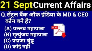 21 September 2018 Current Affairs | Daily Current Affairs | current affairs in hindi