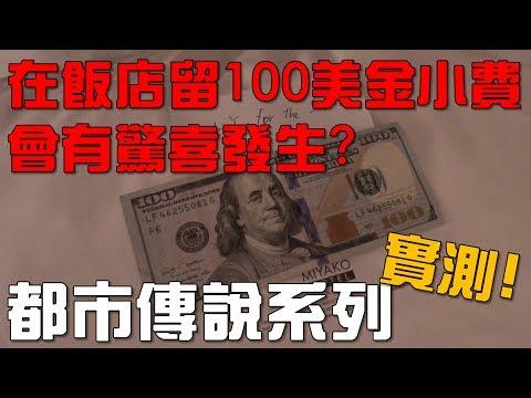 【Joeman】都市傳說!在美國飯店放100美金的小費會有驚喜發生?
