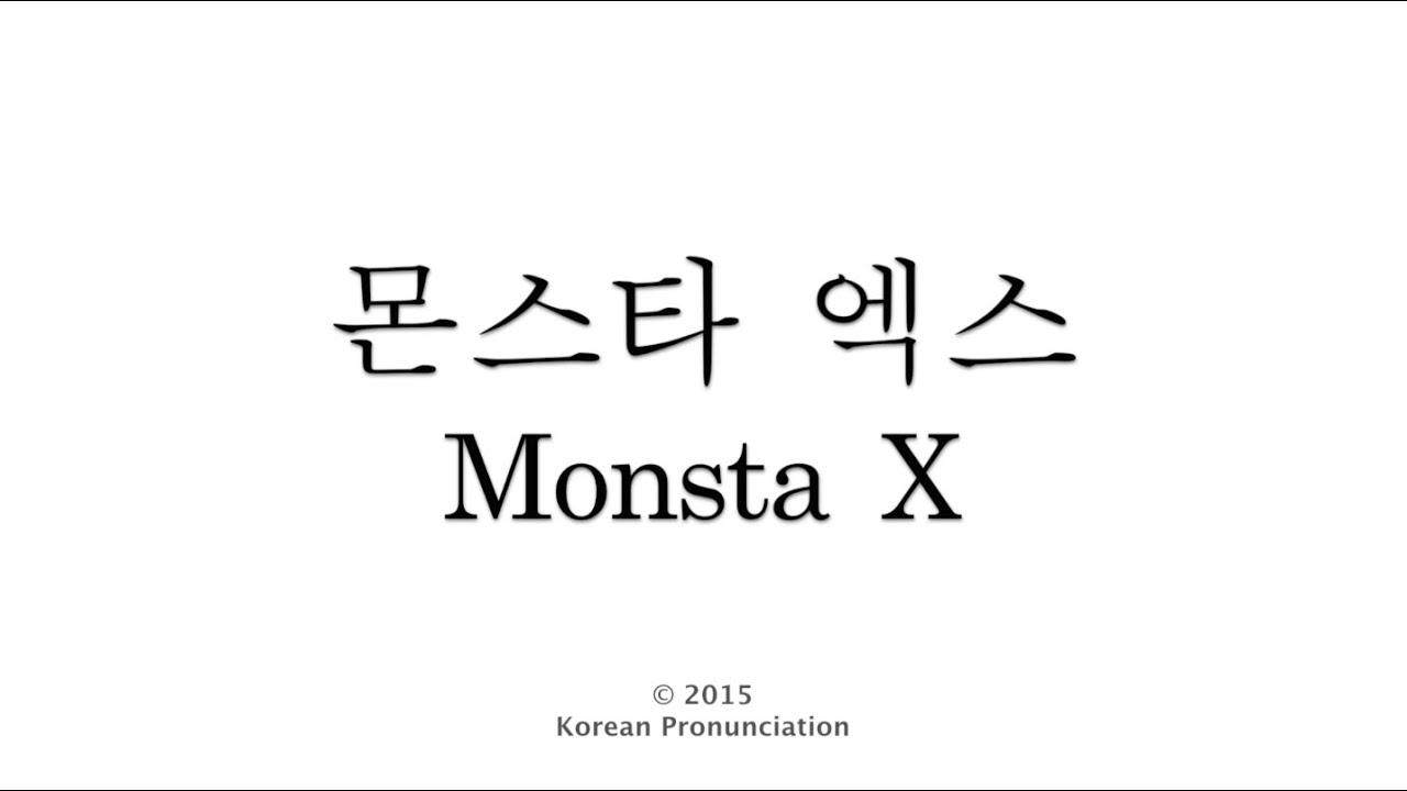 Monsta X ˪¬ìŠ¤íƒ€ì—'스 Member Names Youtube