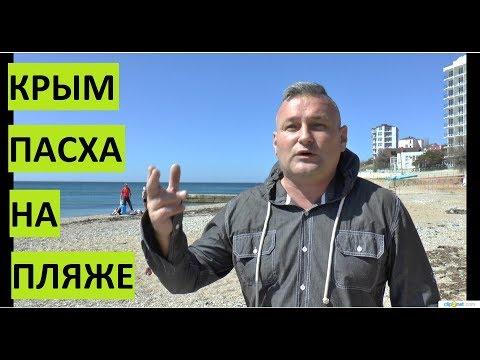 Крым. Пасха на пляже. thumbnail