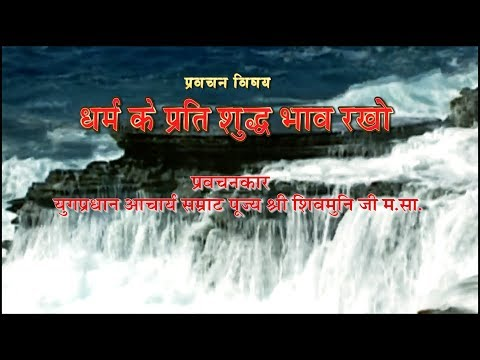 Indore Chaturmas -31-10-2017 धर्म के प्रति शुद्ध भाव रखो