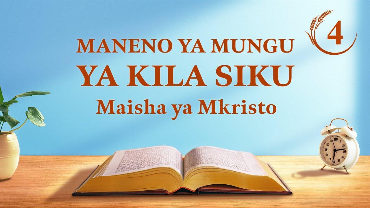 Maneno ya Mungu ya Kila Siku | Kurejesha Maisha ya Kawaida ya Mwanadamu na Kumpeleka Kwenye Hatima ya Ajabu | Dondoo 4