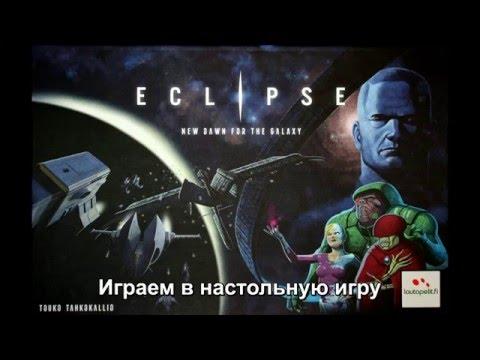 Eclipse - играем в настольную игру, board game