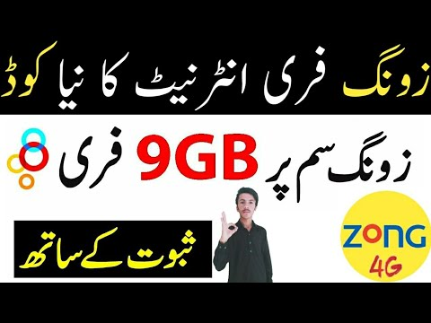 Zong free internet new code December 2018 || how to use free internet on zong trick thumbnail