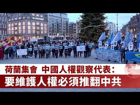 荷蘭集會 中國人權觀察代表:要維護人權必須推翻中共