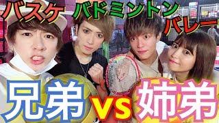 【神回】ヴァンゆんの兄弟VS姉弟で秋のスポーツ対決!!【ラウンドワン☆スポッチャ】