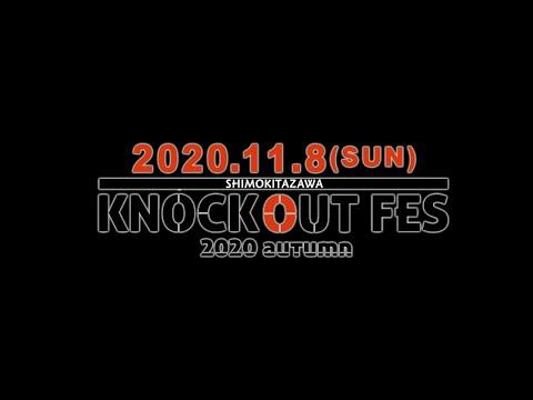 【下北サーキットフェス】KNOCKOUT FES 2020 AUTUMN 第2弾解禁