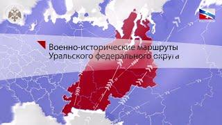 Военно-исторические маршруты Уральского федерального округа
