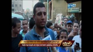 على هوى مصر | محطة مياه بالجيزة مقامة على منطقة صرف صحي