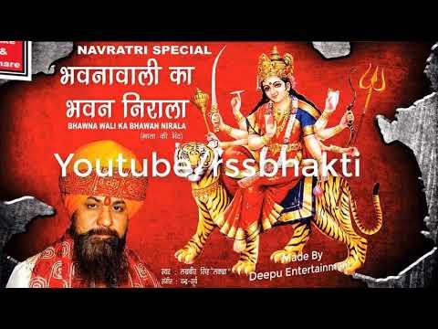 New Dj Bhojpuri Navratri Special Bhakti Songs 2017,lakhbir singh lakha || Deepu Entertainment