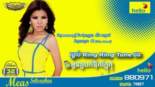 [Full Song] Town Cd Vol 32 - Sdab Ring Ring Tune Bong Oun Srok Tek Pnek - Meas Soksophea 2013