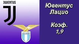 Ювентус Лацио Топ Экспресс Италия Супер Кубок 22 12 2019 Прогноз на Футбол