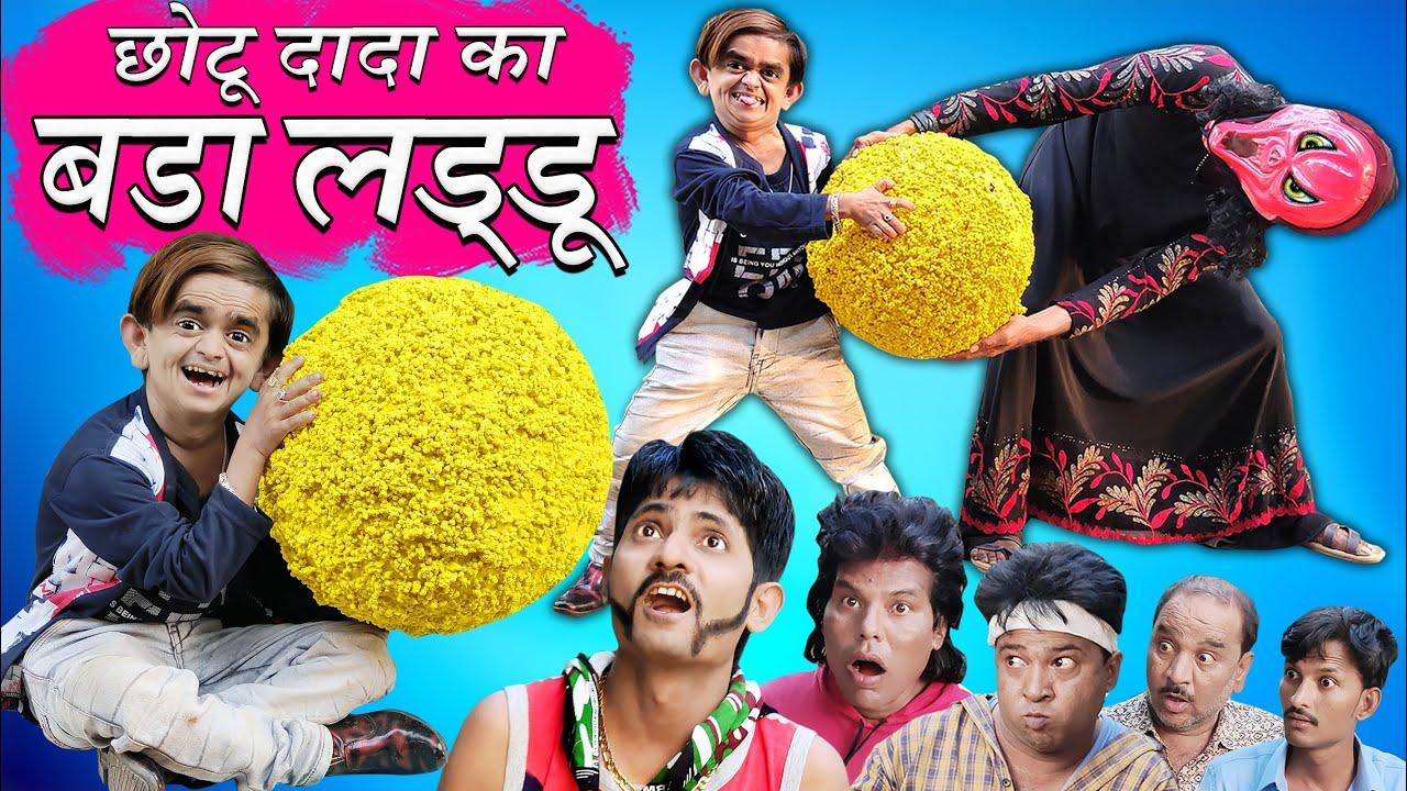 CHOTU KA BADA LADDU AUR BHOOT | छोटू का बड़ा लड्डू और भूत | Khandesh Hindi Comedy| Chotu Comedy Video