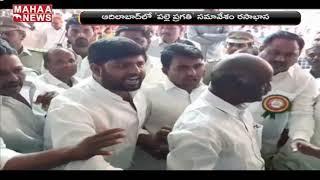 రసాభాసా గా మరీనా పల్లె ప్రగతి సమావేశం : MLA Jogu Ramanna vs Congress ZPTC Ganesh Reddy   Adilabad