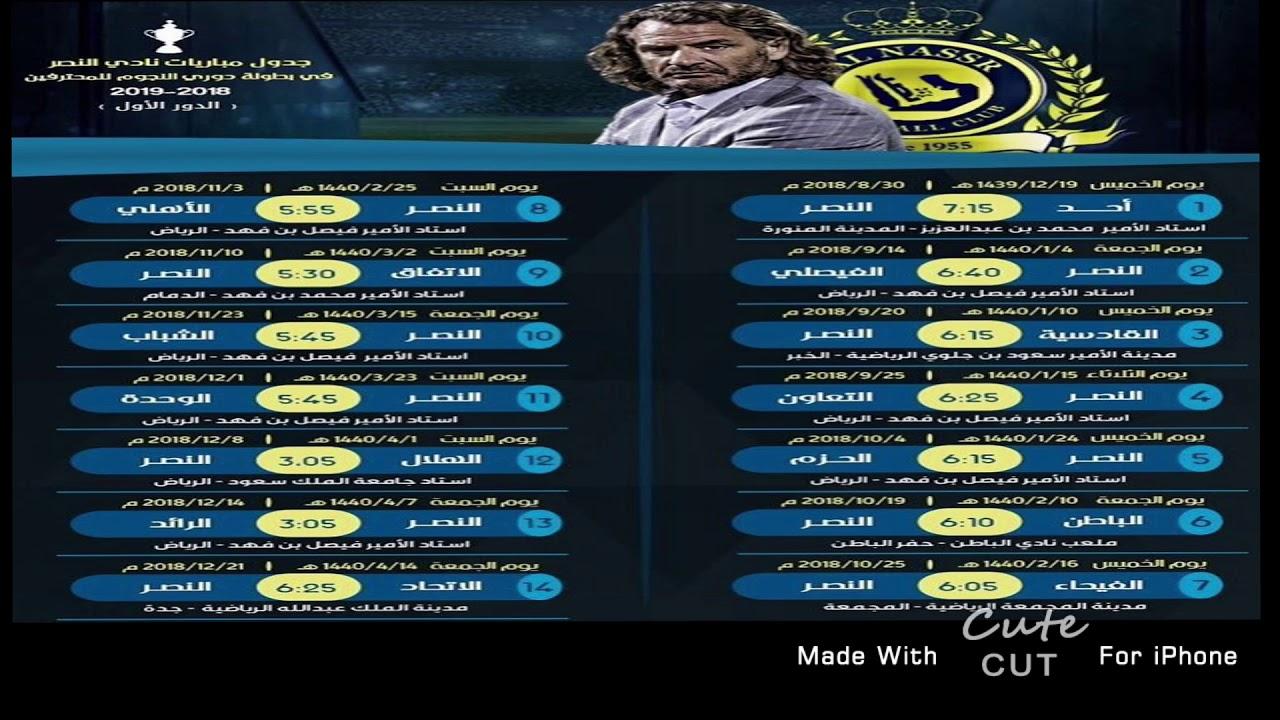 جدول مباريات نادي النصر السعودي في موسم 2018 2019 Youtube