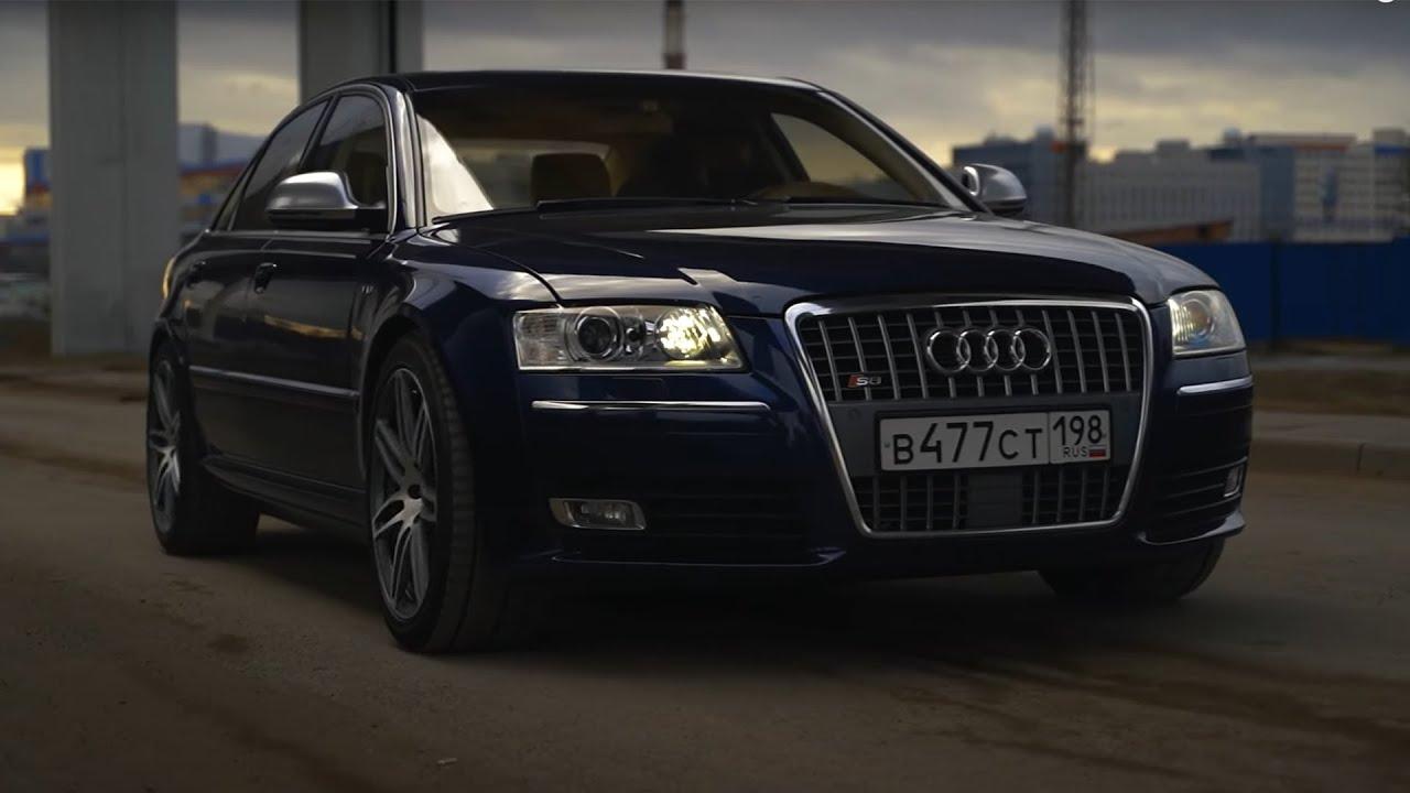 BMW и Mercedes - ДО СВИДАНИЯ. Audi S8 D3