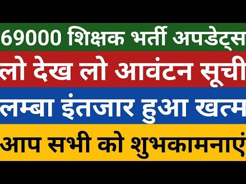 69000 Teacher Recruitment Latest News | District Allotment Final List Declared | Good News For 69000