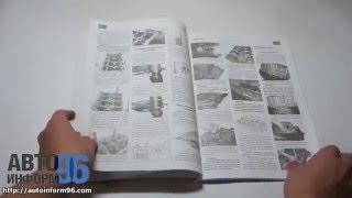 Книга по ремонту Chery Indis | Чери Индис
