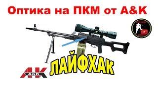 [ЛАЙФХАК] Оптика на ПКМ (PKM) от A&K airsoft (страйкбол)