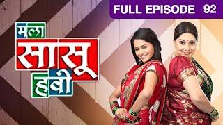 Mala Saasu Havi   Marathi Serial   Full Episode - 92   Zee Marathi TV Serials