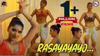 ഇതൊരു വെറൈറ്റി കിടുക്കാച്ചി നാടൻപാട്ട്    New Remix Song 2021   Folk Song   Rasayayayo Song Video