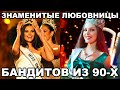 5 самых знаменитых ЛЮБОВНИЦ БАНДИТОВ из 90-х