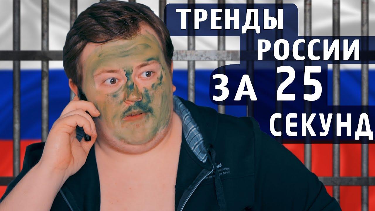 Тренды России за 25 секунд
