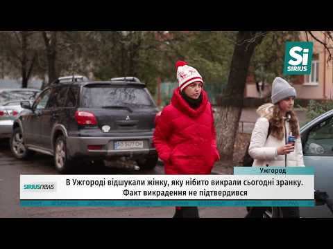 В Ужгороді відшукали жінку, яку нібито викрали сьогодні зранку. Факт викрадення не підтвердився