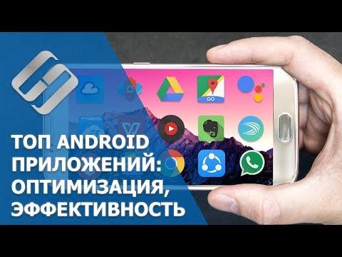 👍 Топ 20 бесплатных приложений для 🤖 Android 📱 телефонов и планшетов в 2019