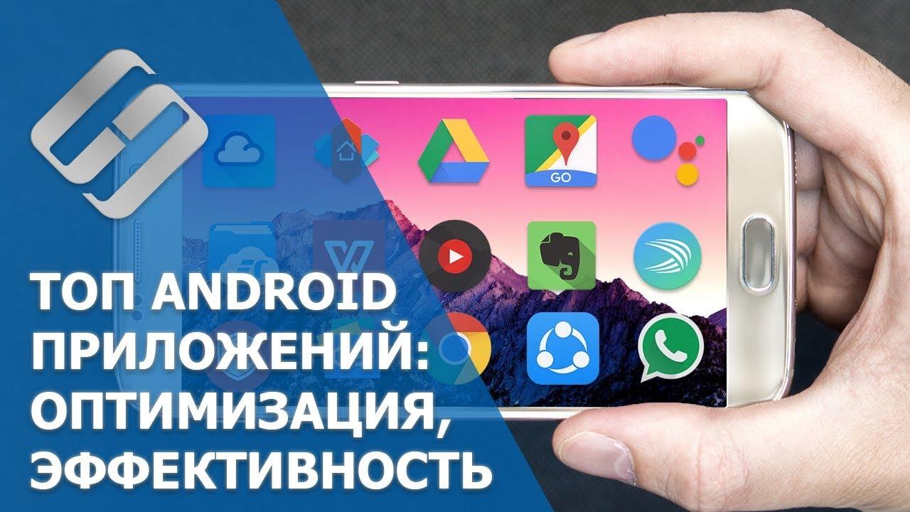 ? Топ 20 бесплатных приложений для ? Android ? телефонов и планшетов в 2019