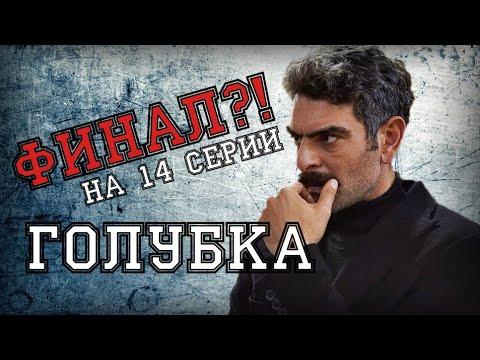 ГОЛУБКА 14 СЕРИЯ НЕОЖИДАННЫЙ ФИНАЛ ТУРЕЦКОГО СЕРИАЛА 2020