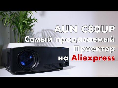 Aun C80 - самый популярный проектор с Aliexpress