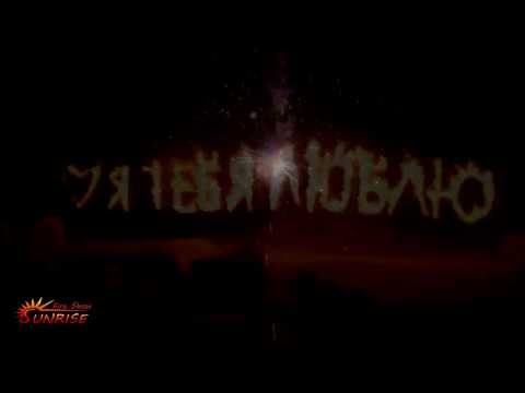 огненное признание в любви Стерлитамак Sunrise фаер шоу Fire Show уфа салават