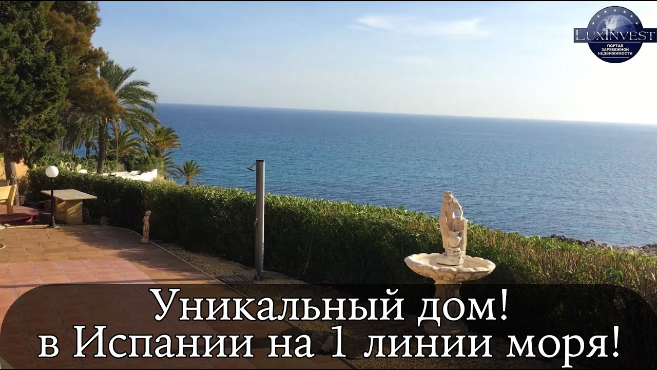 Выгодно и недорого купить дом или виллу в испании у самого моря вам поможет gogospain. Net. У нас собственный офис в испании, полное.