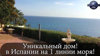 Уникальный дом! Вилла на первой линии моря! Дом в Испании. Недвижимость в Испании(Уникальный дом! Вилла на первой линии моря! Дом в Испании. Недвижимость в Испании http://www.luxinvest.eu/%D0%BA%D0%B0%D1%82%D0%B0%., 2016-02-01T09:30:00.000Z)