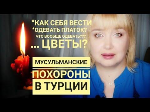 Похороны в Турции / Мусульманские традиции глазами иностранки / Все бесплатно / с кого брать пример