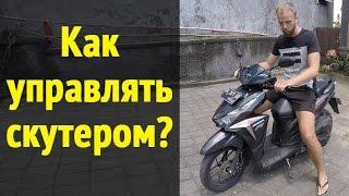 Управление скутером в Азии. Инструкция для новичков