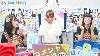次回放送!2016年1月21日(木)19時~ 【ニュース&ランキング】週刊わ...