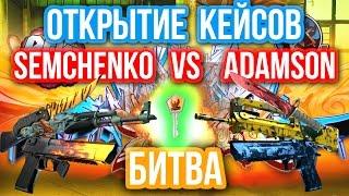 ОТКРЫТИЕ КЕЙСОВ - БИТВА : Semchenko VS Adamson