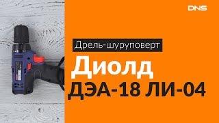 Розпакування дрилі-шуруповерта Диолд ДЕА-18 ЧИ-04 / Unboxing Диолд ДЕА-18 ЧИ-04
