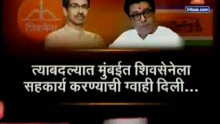 shiv sena mns and bjp yuthi issue