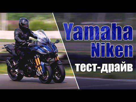 Yamaha Niken 2019 ТЕСТ-ДРАЙВ!!!