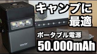 一台あるとホント助かる大容量ポータブル電源50,000mAh imuto『M5』