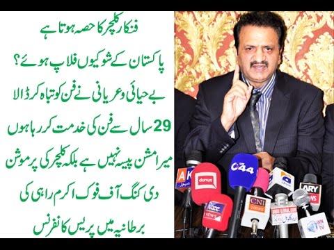 press conference the king of folk akram rahi
