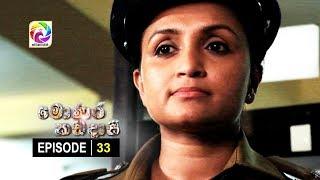 Monara Kadadaasi Episode 33 || මොණර කඩදාසි | සතියේ දිනවල රාත්රී 10.00 ට ස්වර්ණවාහිනී බලන්න... Thumbnail