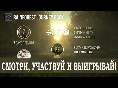 Fishing Planet: Rainforest Journey Pack -  DLC [Розырыш Ключей #2]