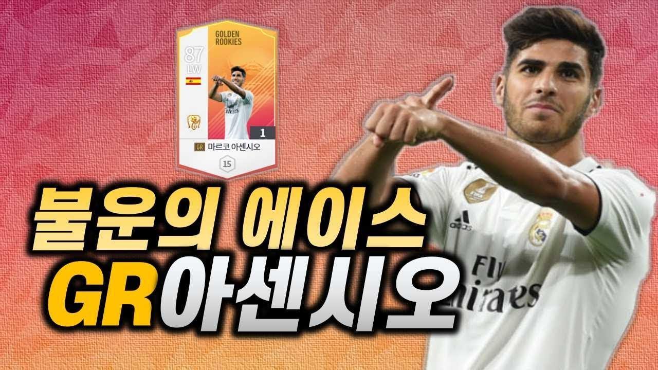 피파온라인4 GR아센시오 스페셜 리뷰 역대급 가성비 피파4(Marco Asensio Special-FIFA ONLINE4)