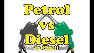 What is the difference between petrol and diesel fuel in hindi   Diesel vs Petrol