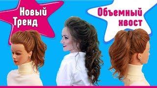 Простая Прическа Объемный Хвост. Easy Ponytail Hairstyle