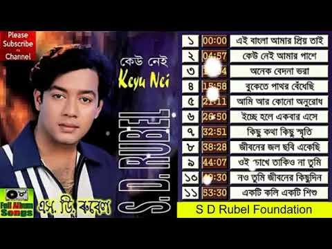 Keu Nei || S D Rubel || Bangla Full Audio Album || SDRF